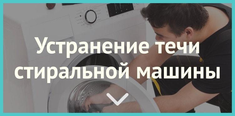 6 способов устранить течь стиральной машины. Советы профессионалов