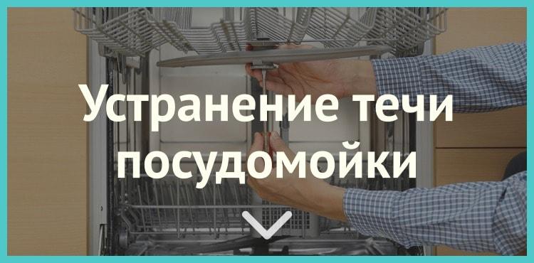 7 способов устранить течь посудомоечной машины