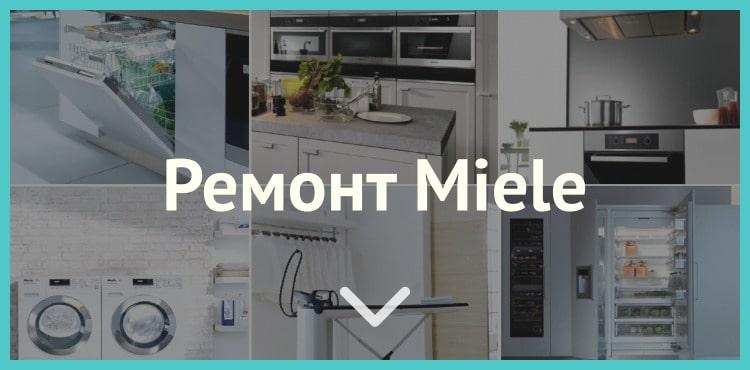 Ремонт Miele Москва