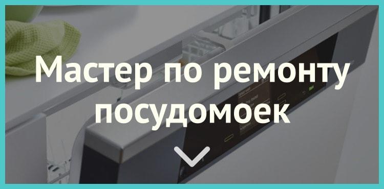 Мастер по ремонту посудомоечных машин