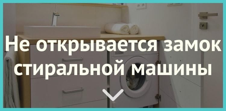 Что делать, если не открывается замок стиральной машины?