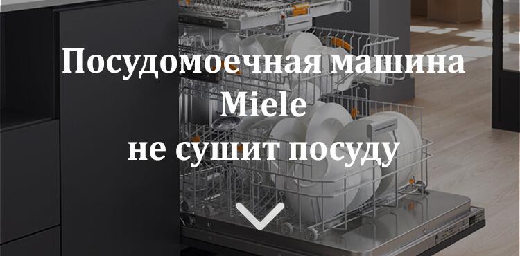 Посудомоечная машина не сушит посуду